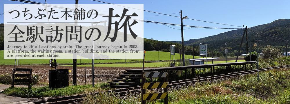 JR全線全駅へ!! 【つちぶた本舗...