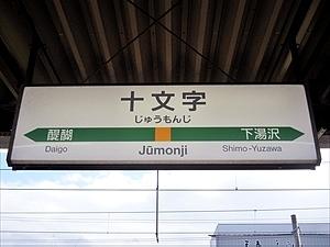 http://www.tsuchibuta.com/jr-east/ouuhonsen/48jumonji/jumonji_s02.jpg