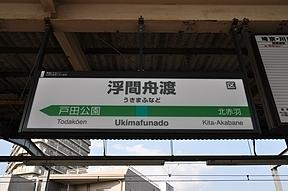 http://www.tsuchibuta.com/jr-east/saikyouline/06ukimafunado/DSC_9802.jpg