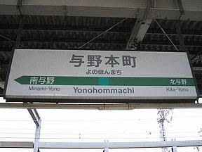 http://www.tsuchibuta.com/jr-east/saikyouline/13yonohonmachi/175_7599.jpg