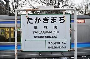 高城町駅(JR東日本・仙石線)