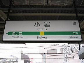 小岩駅(JR東日本・総武本線)
