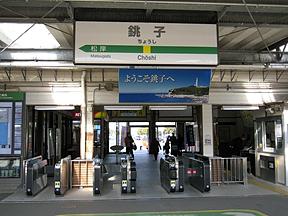 銚子駅(千葉県銚子市) 駅・路線図から地図を検 …