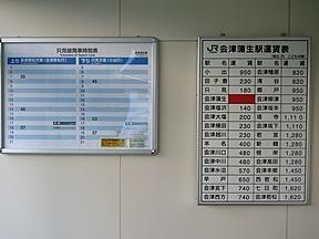 会津蒲生駅(JR東日本・只見線)