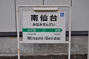 駅 南仙台
