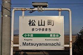 松山町駅(JR東日本・東北本線)...