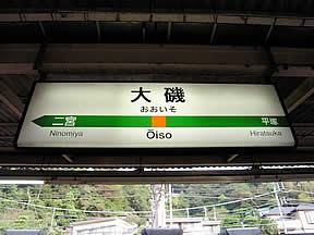 大磯駅の構内図 - lifetool.click