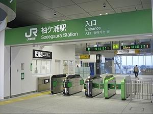 http://www.tsuchibuta.com/jr-east/uchibouline/07sodegaura/sodegaura_s03.jpg