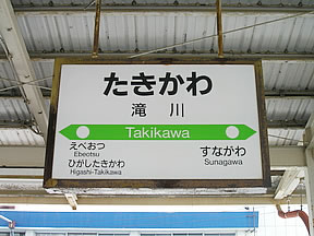滝川駅(JR北海道・函館本線・根...