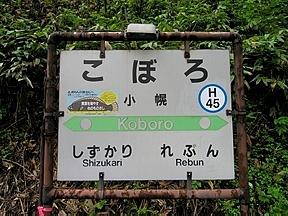 日本全国の秘境駅一覧表・ランキングまとめ