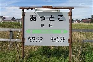 厚床駅(JR北海道・根室本線)