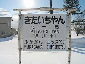 http://www.tsuchibuta.com/jr-hokkaido/rumoiline/02kitaichiyan/P3094772.JPG
