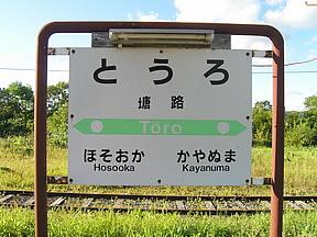 塘路駅(JR北海道・釧網本線)