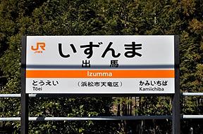 出馬駅(JR東海・飯田線)