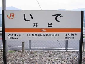 井出駅(JR東海・身延線)