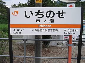 市ノ瀬駅(JR東海・身延線)