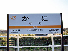 http://www.tsuchibuta.com/jr-toukai/taitaline/06kani/R0015065.jpg