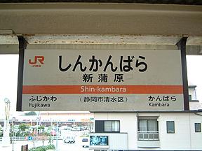 新蒲原駅(JR東海・東海道本線)駅舎・駅名標・ホーム・駅前写真・画像