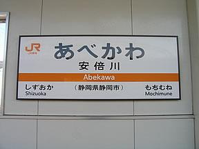 安倍川駅(JR東海・東海道本線)...