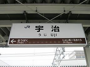 表 駅 時刻 jr 宇治