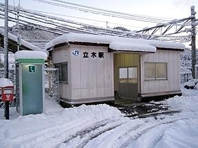 立木駅(JR西日本・山陰本線)