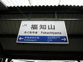 福知山駅(JR西日本・山陰本線・福知山線)駅舎・駅名標・ホーム・駅前写真・画像