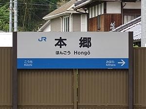 本郷駅(JR西日本・山陽本線)駅...