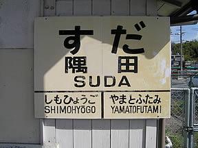 隅田駅(JR西日本・和歌山線)