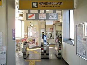 橋本(和歌山県)駅(JR和歌山線 和歌山・粉河方面)の …