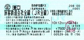 秋の乗り放題パス・JR西日本一日乗り放題きっぷ 利用期間・発売期間・値段・特徴