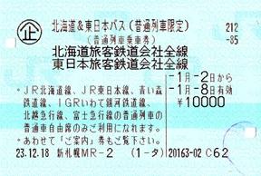 【北海道&東日本パス】春夏冬2016-2017使い方・期間・値段